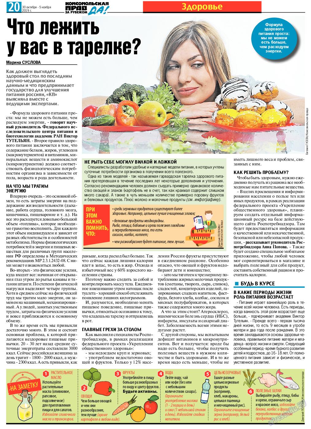 КП в Европе (газета). 2019 год, номер 44, стр. 20