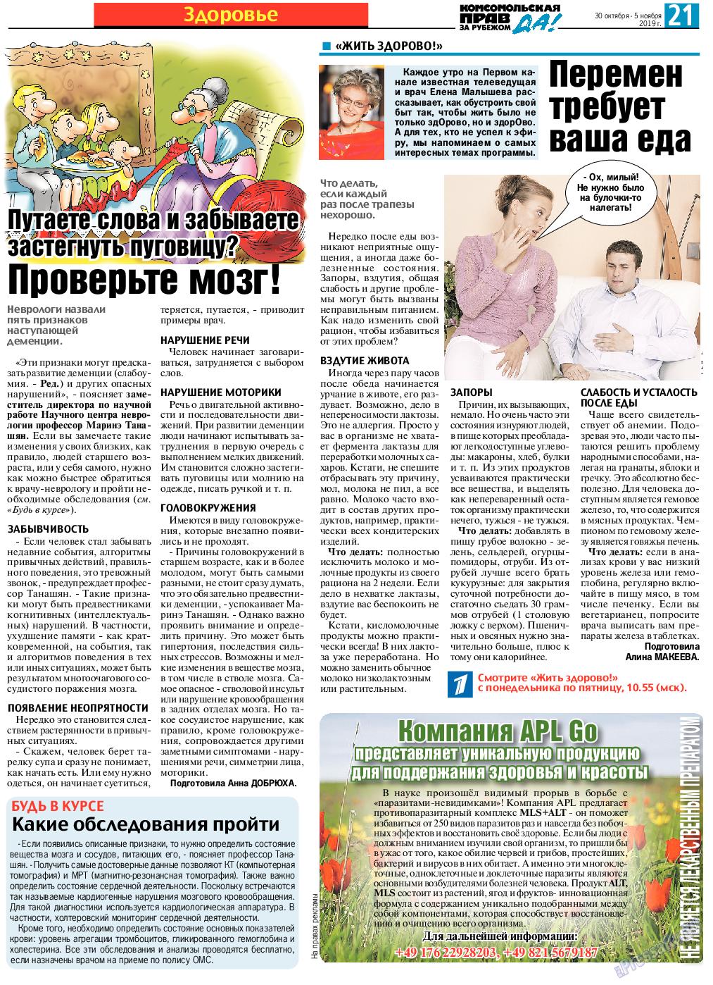 КП в Европе (газета). 2019 год, номер 44, стр. 21