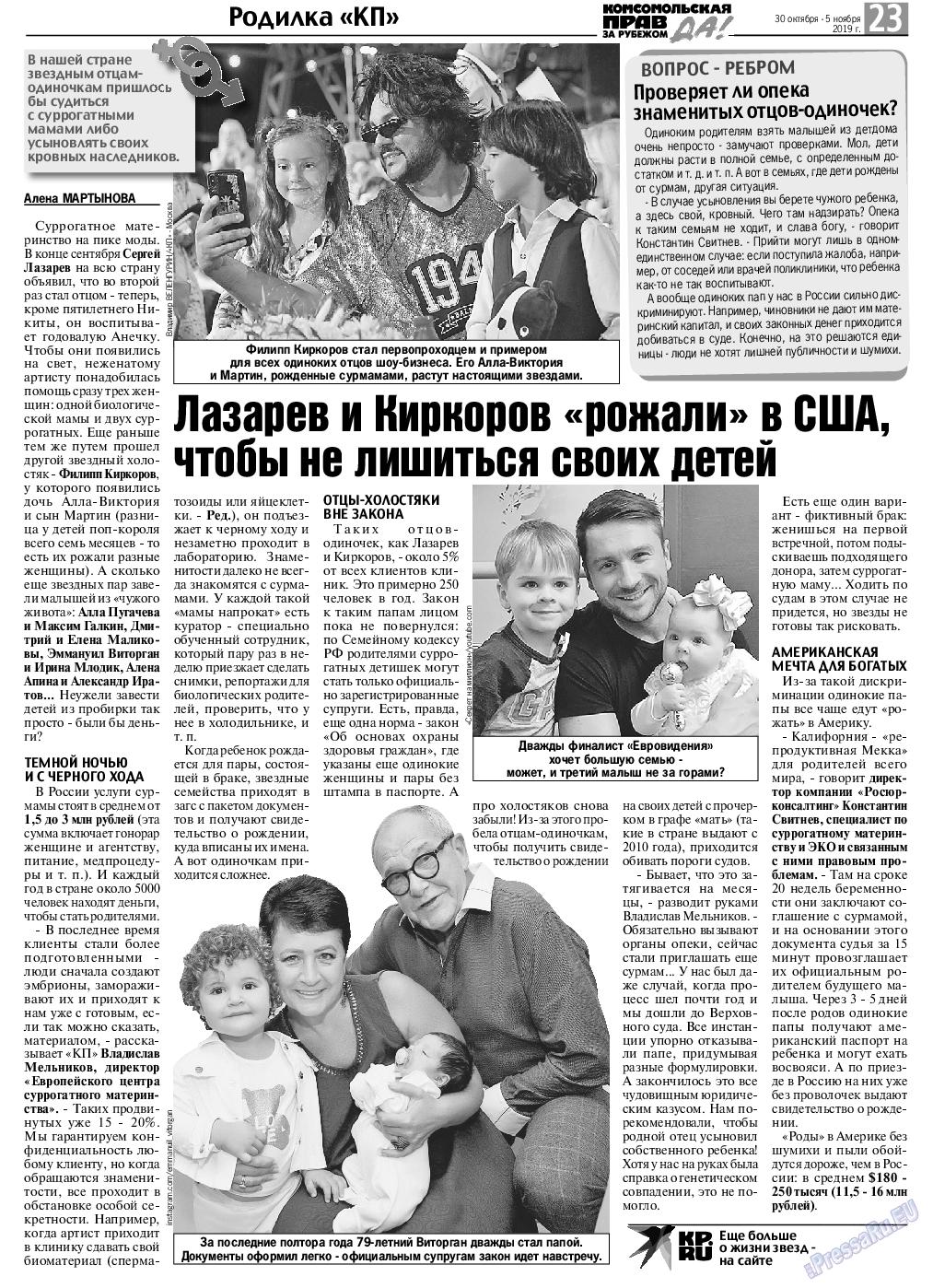 КП в Европе (газета). 2019 год, номер 44, стр. 23