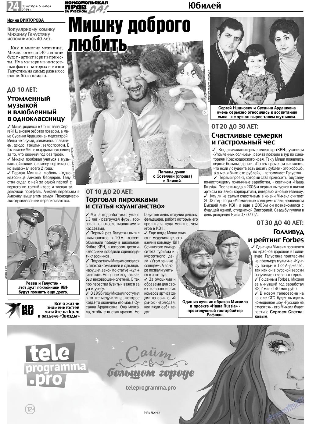 КП в Европе (газета). 2019 год, номер 44, стр. 24