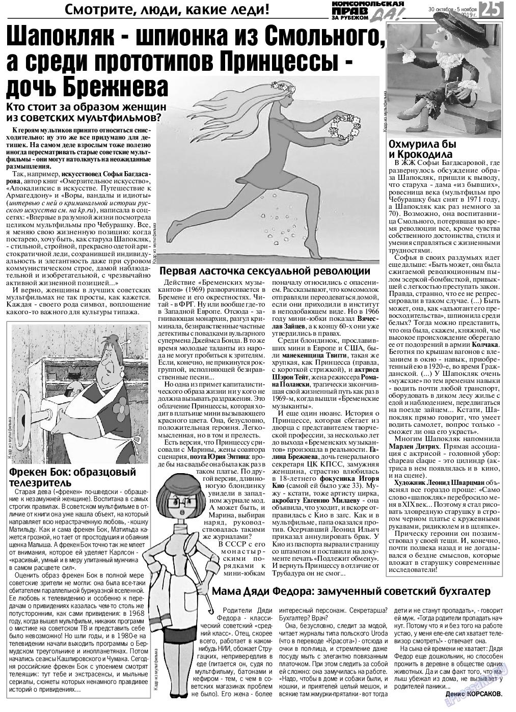 КП в Европе (газета). 2019 год, номер 44, стр. 25