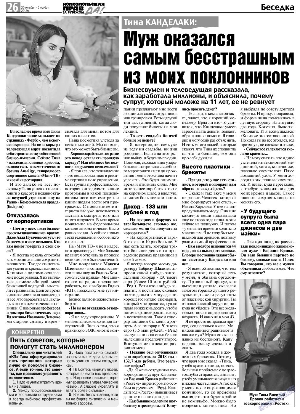 КП в Европе (газета). 2019 год, номер 44, стр. 26