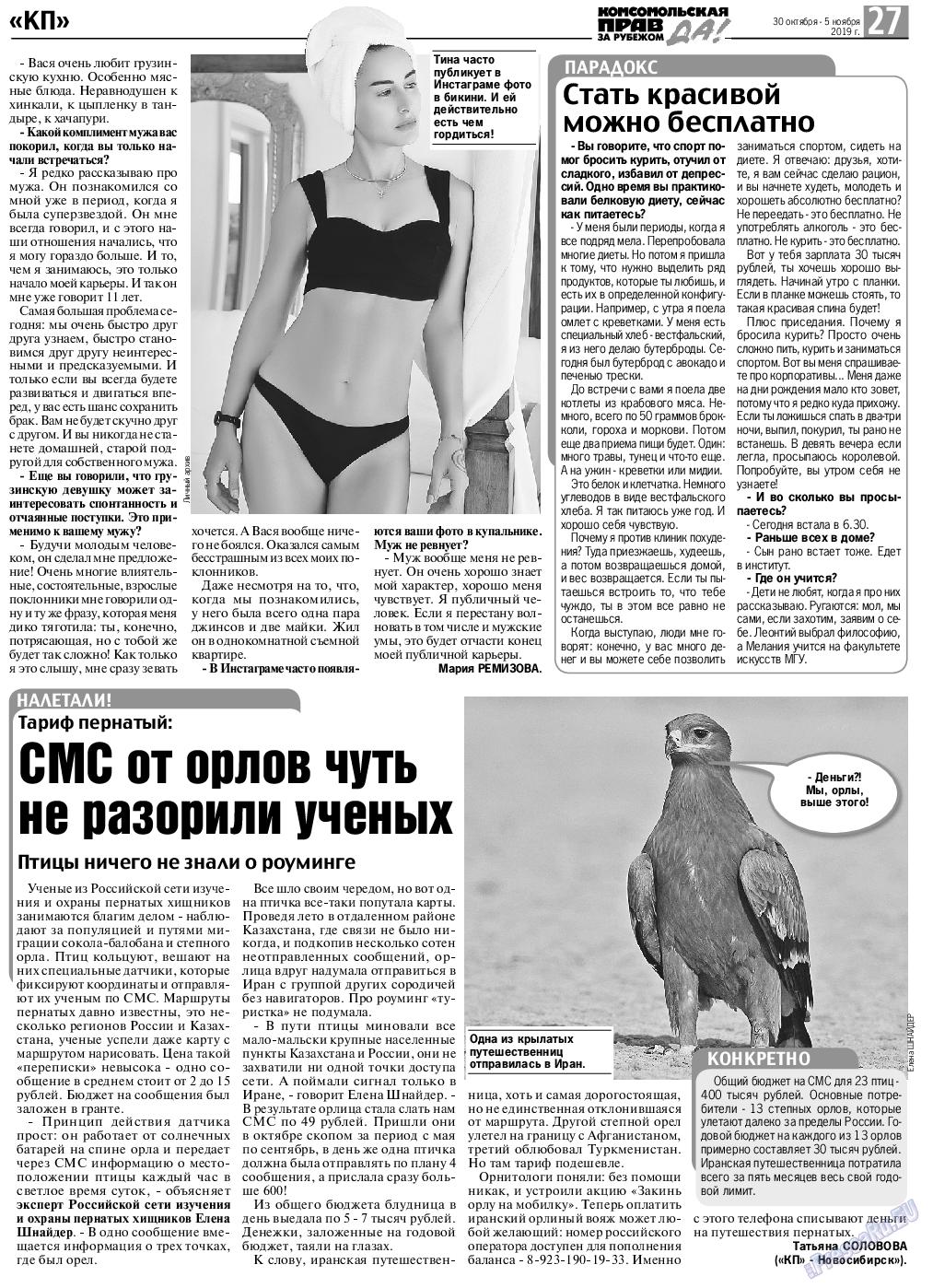 КП в Европе (газета). 2019 год, номер 44, стр. 27