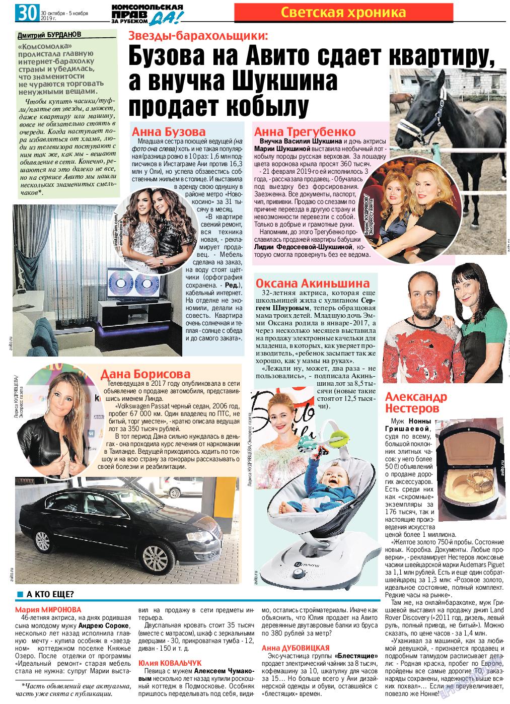 КП в Европе (газета). 2019 год, номер 44, стр. 30