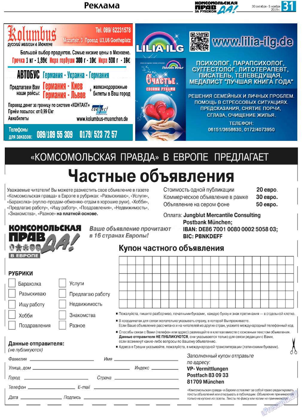 КП в Европе (газета). 2019 год, номер 44, стр. 31