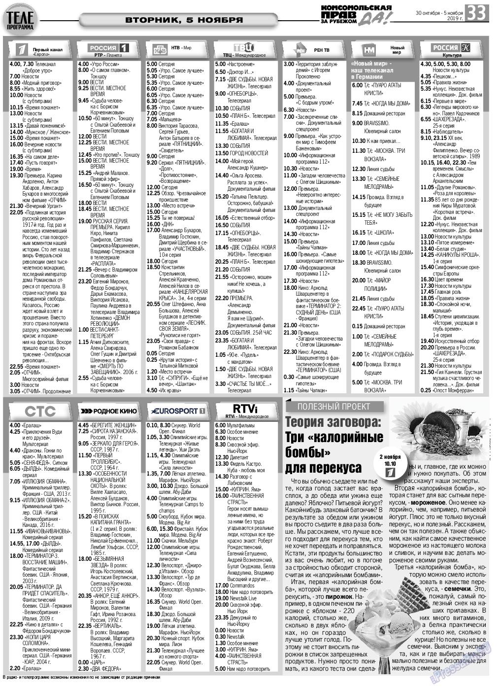 КП в Европе (газета). 2019 год, номер 44, стр. 33