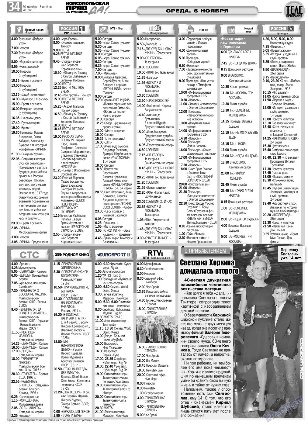 КП в Европе (газета). 2019 год, номер 44, стр. 34