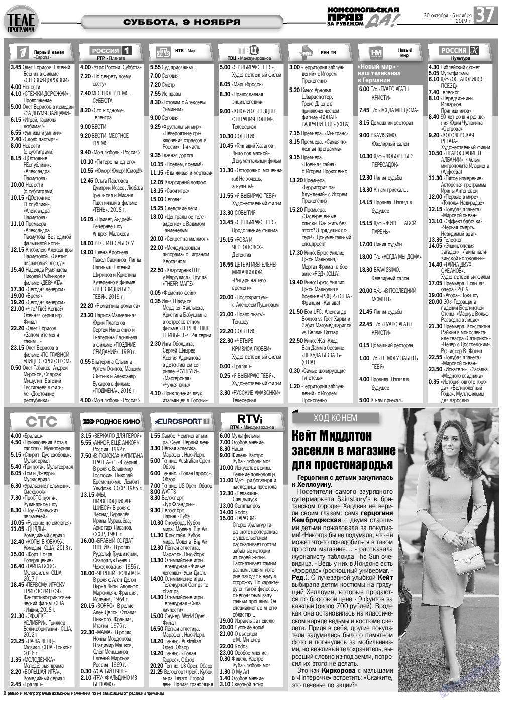 КП в Европе (газета). 2019 год, номер 44, стр. 37