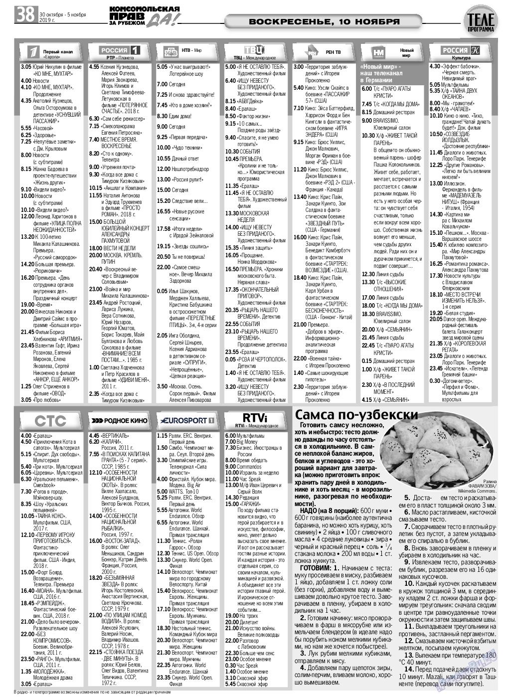 КП в Европе (газета). 2019 год, номер 44, стр. 38