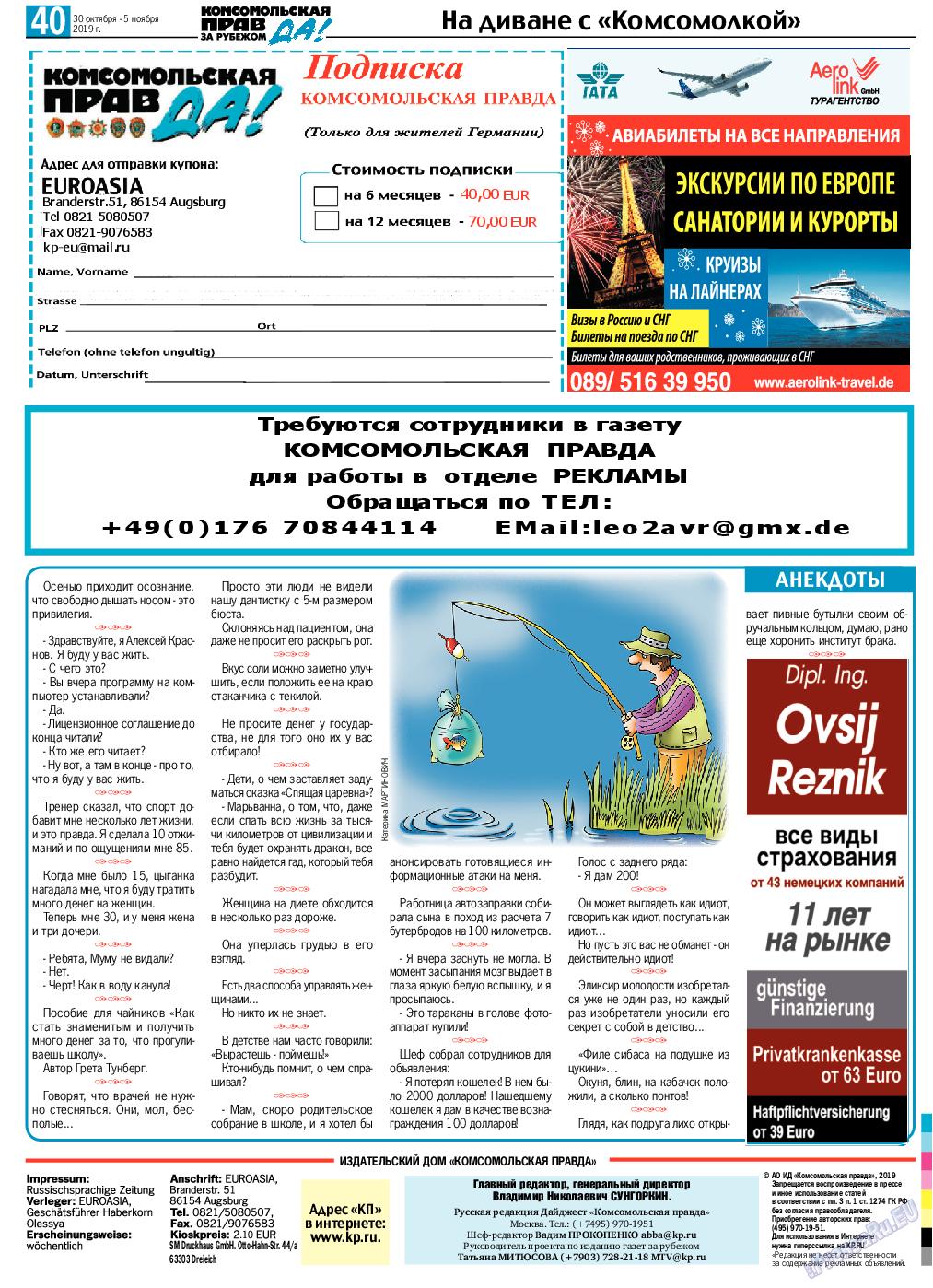 КП в Европе (газета). 2019 год, номер 44, стр. 40