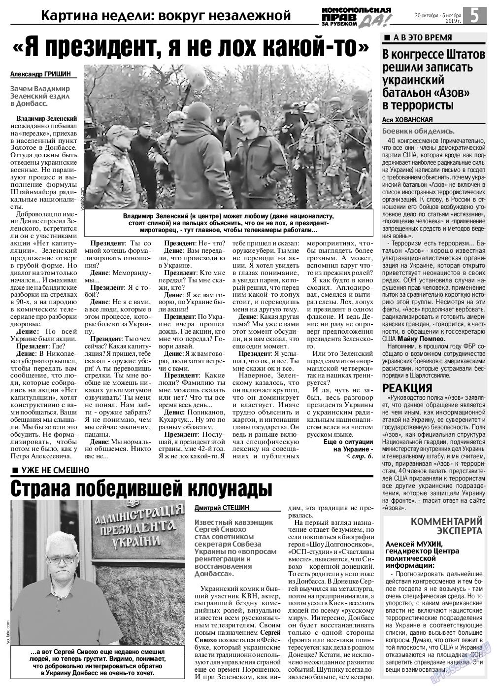 КП в Европе (газета). 2019 год, номер 44, стр. 5