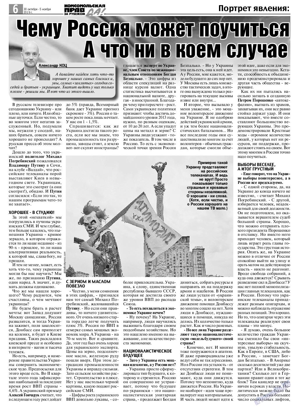 КП в Европе (газета). 2019 год, номер 44, стр. 6