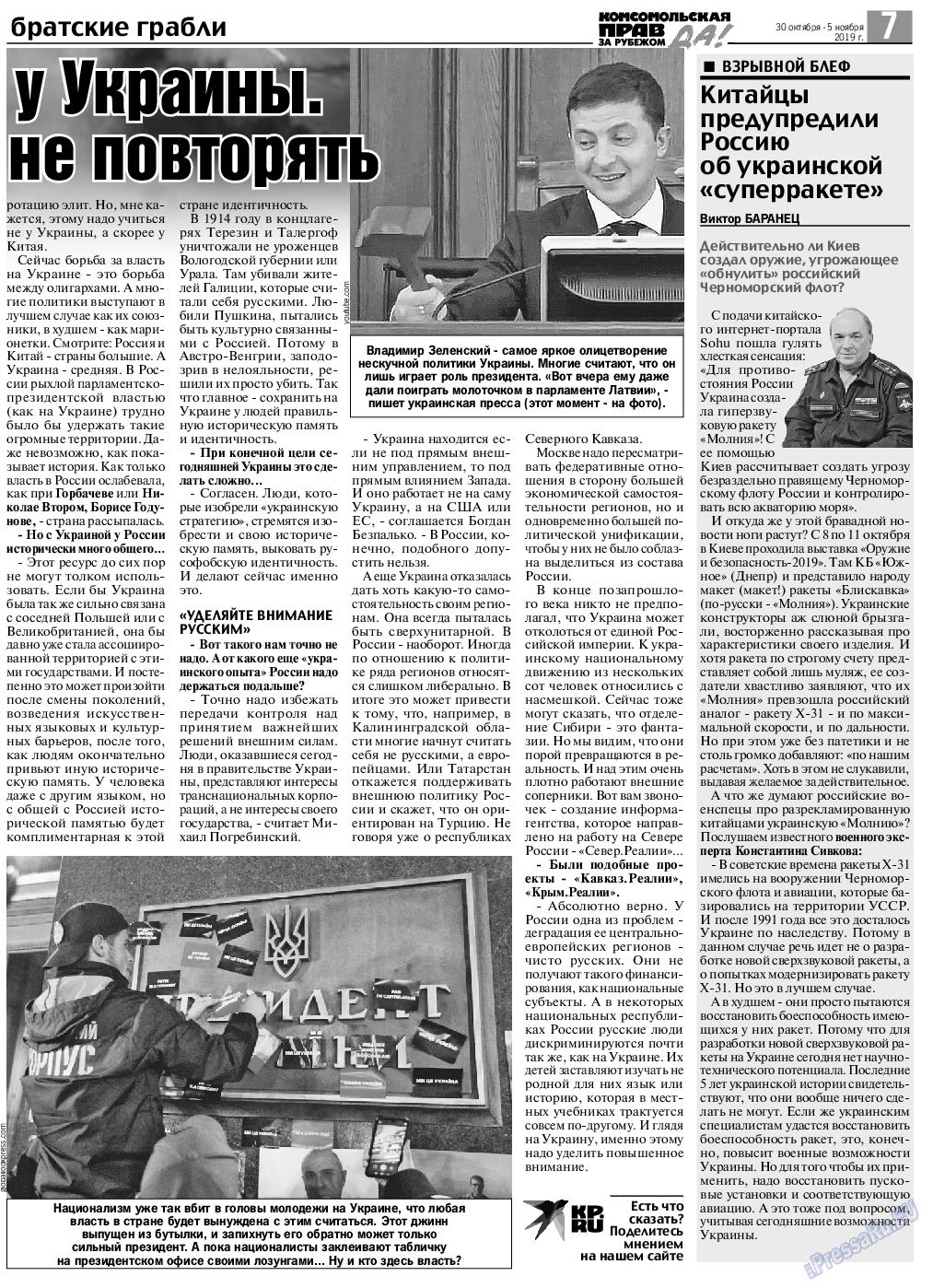 КП в Европе (газета). 2019 год, номер 44, стр. 7