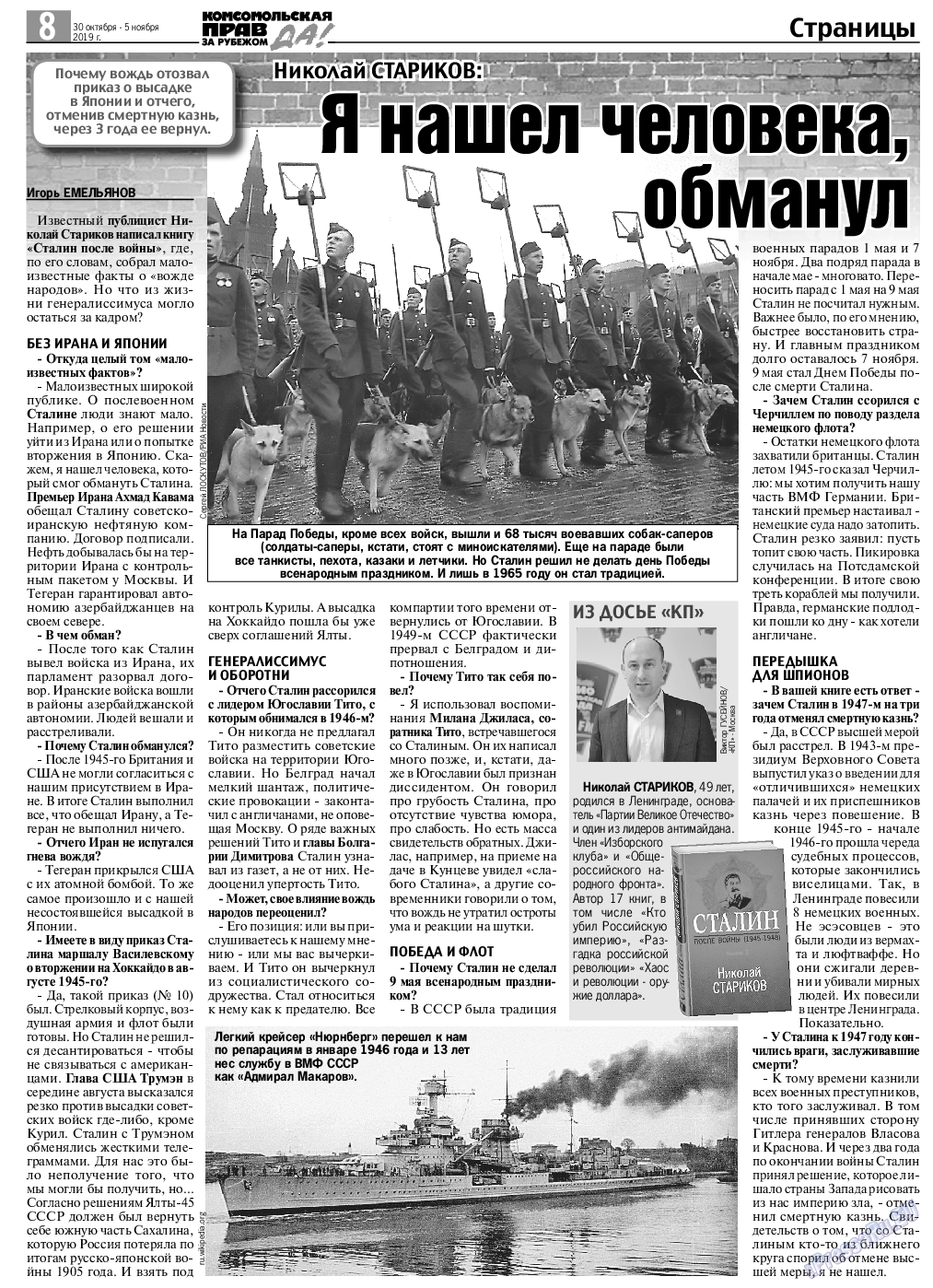 КП в Европе (газета). 2019 год, номер 44, стр. 8