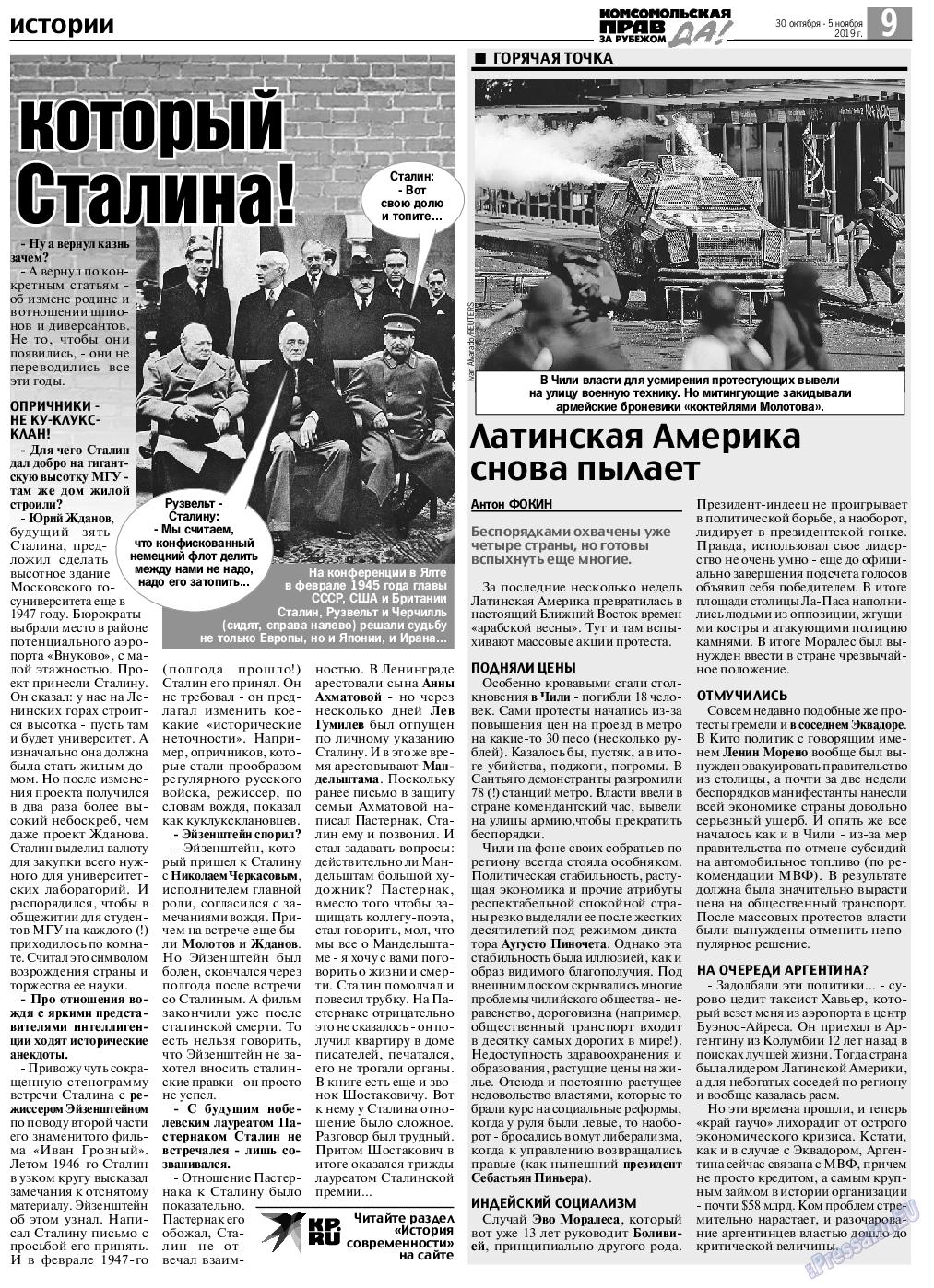 КП в Европе (газета). 2019 год, номер 44, стр. 9