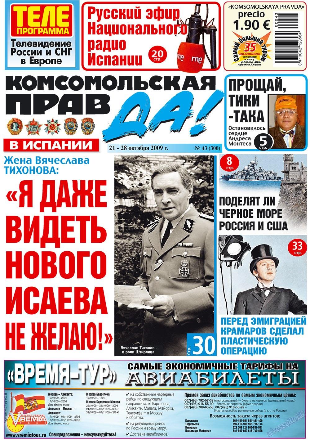 КП Испания (газета). 2009 год, номер 43, стр. 1