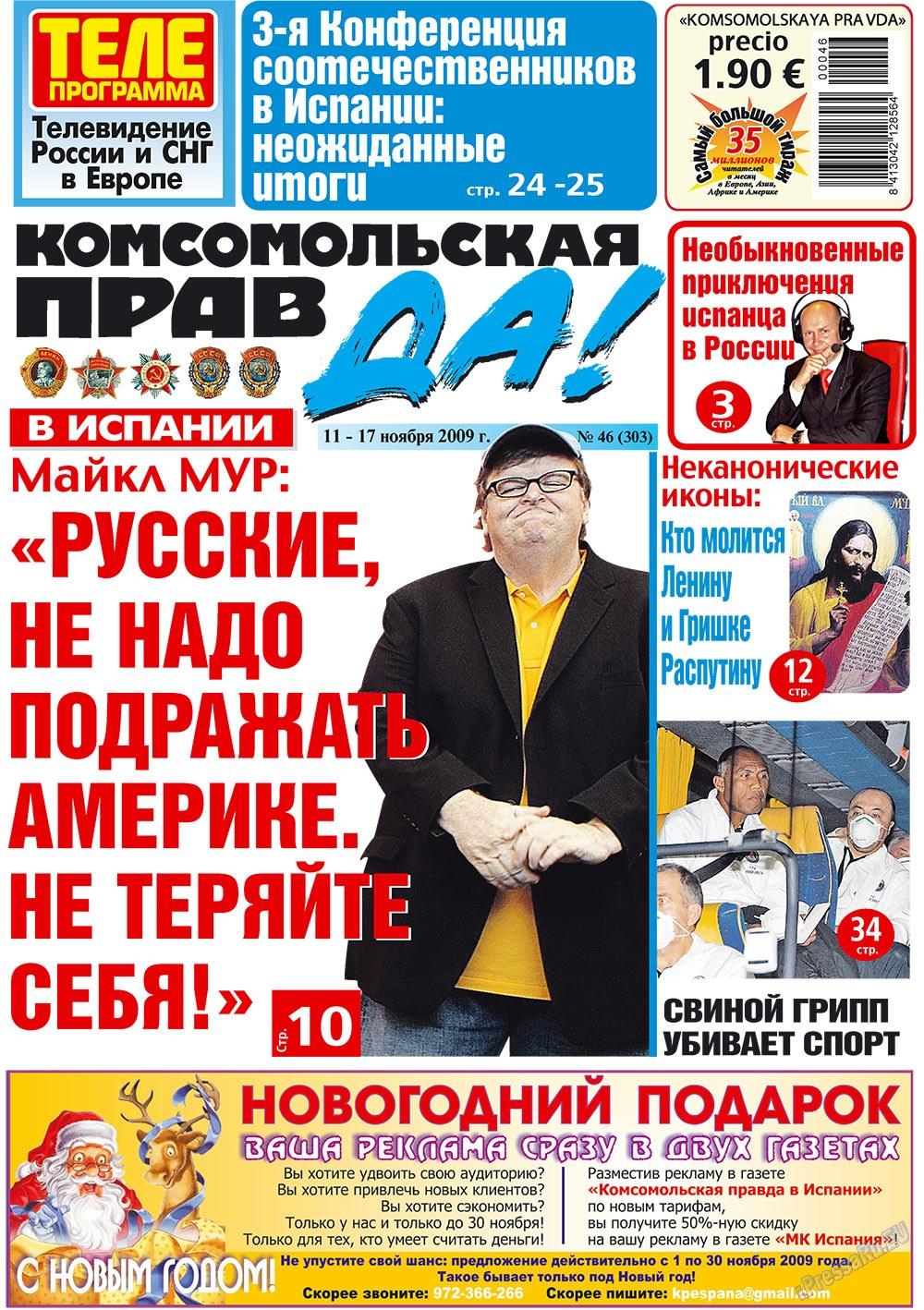 КП Испания (газета). 2009 год, номер 46, стр. 1