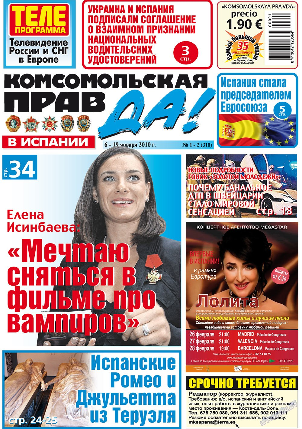 КП Испания (газета). 2010 год, номер 1, стр. 1