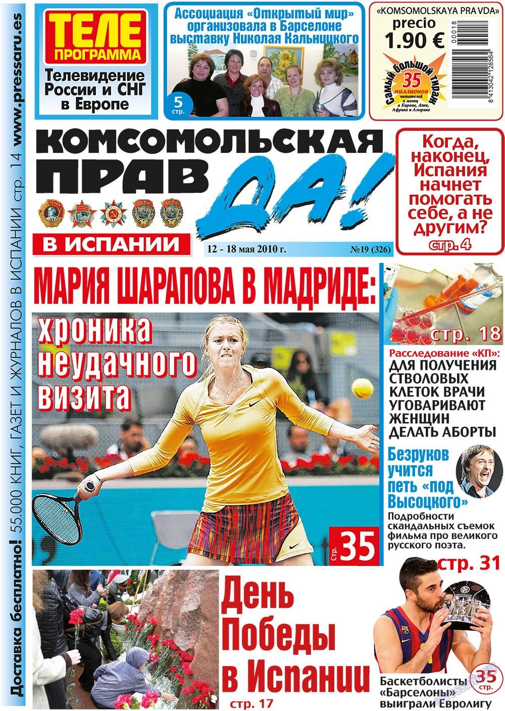 КП Испания (газета). 2010 год, номер 19, стр. 1