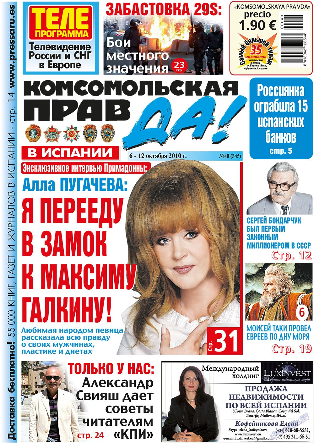 КП Испания (газета). 2010 год, номер 40, стр. 1
