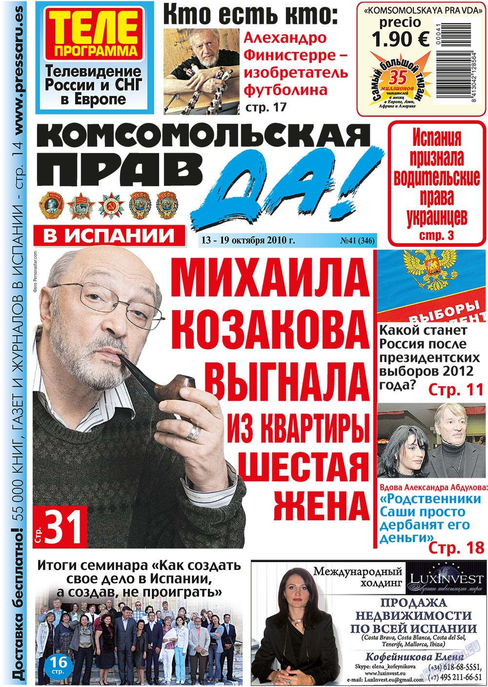 КП Испания (газета). 2010 год, номер 41, стр. 1