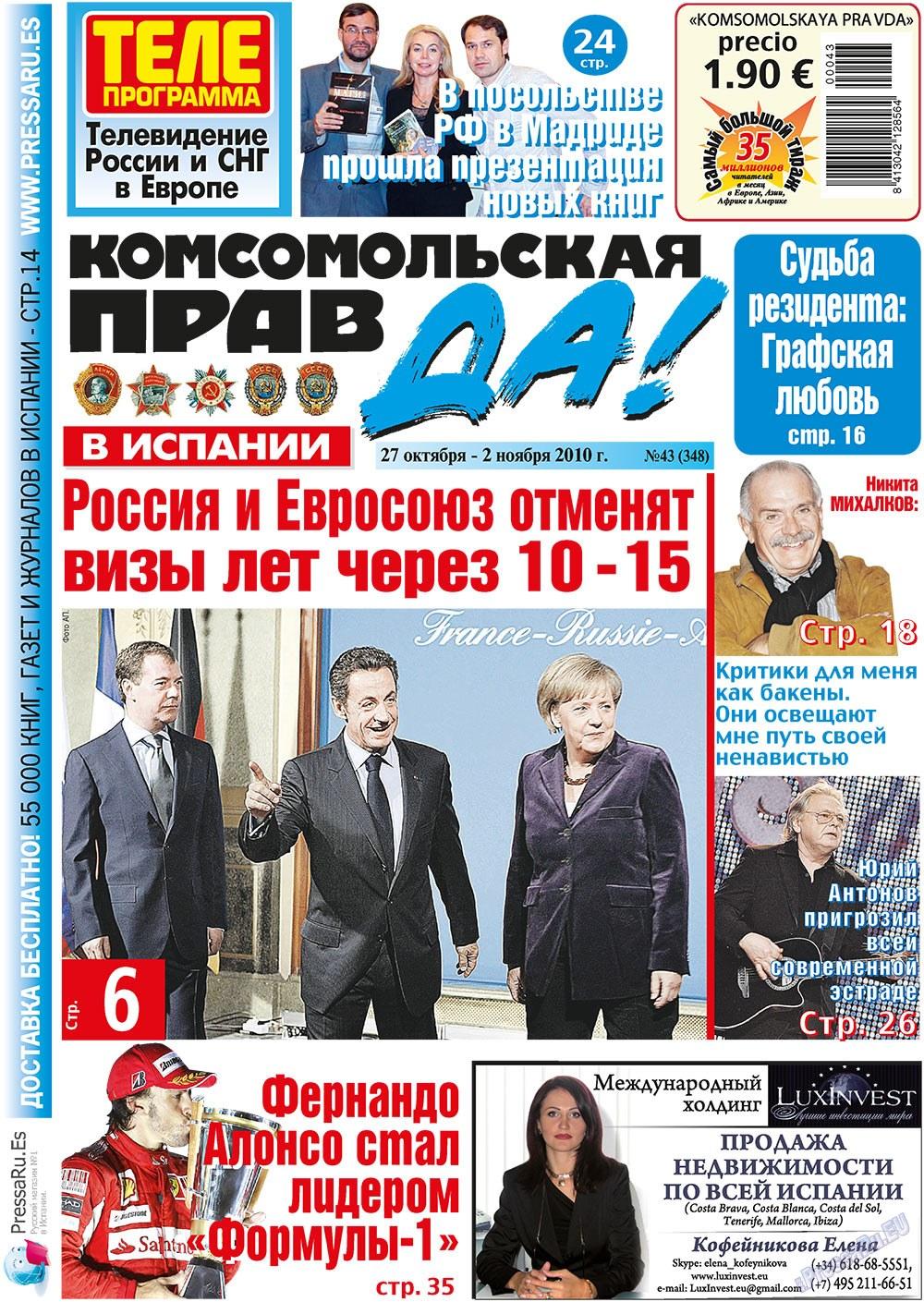 КП Испания (газета). 2010 год, номер 43, стр. 1