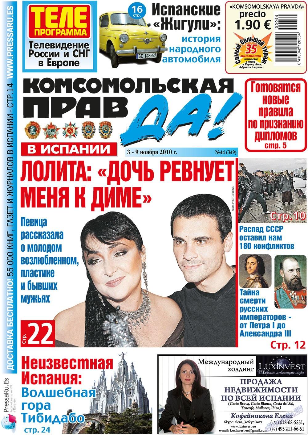 КП Испания (газета). 2010 год, номер 44, стр. 1