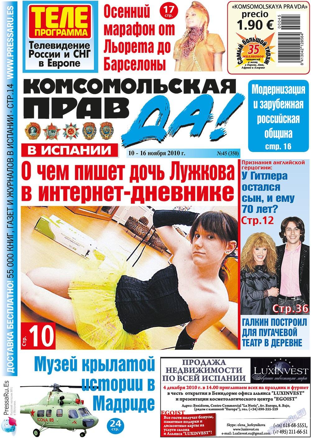 КП Испания (газета). 2010 год, номер 45, стр. 1