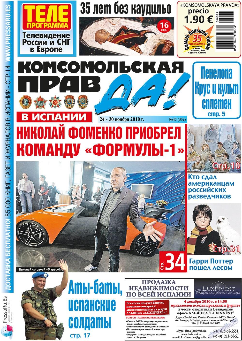 КП Испания (газета). 2010 год, номер 47, стр. 1