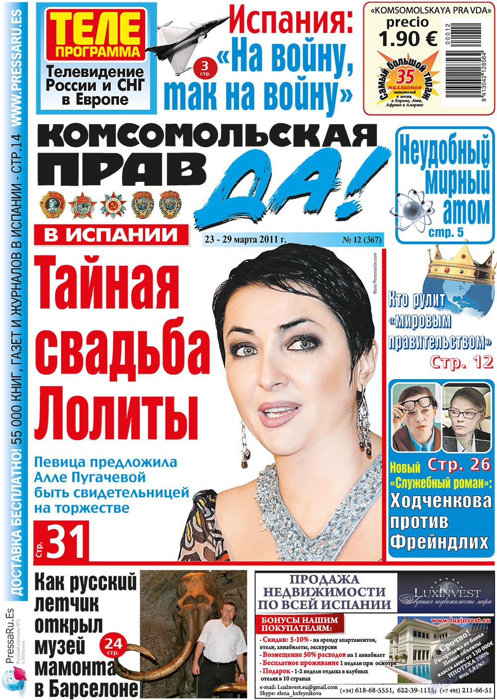 КП Испания (газета). 2011 год, номер 12, стр. 1