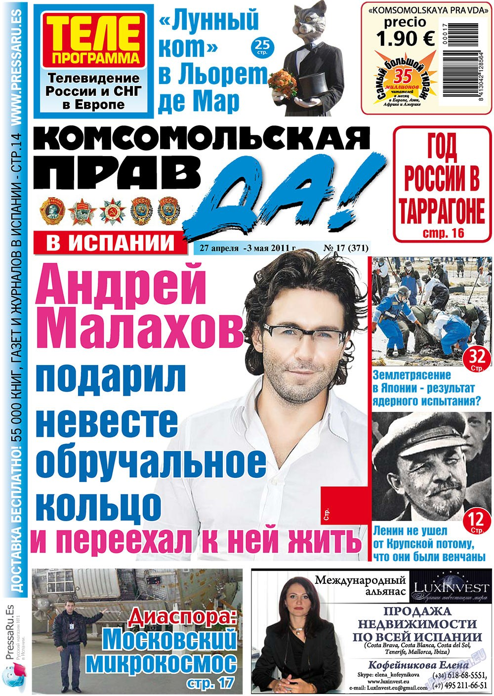 КП Испания (газета). 2011 год, номер 17, стр. 1