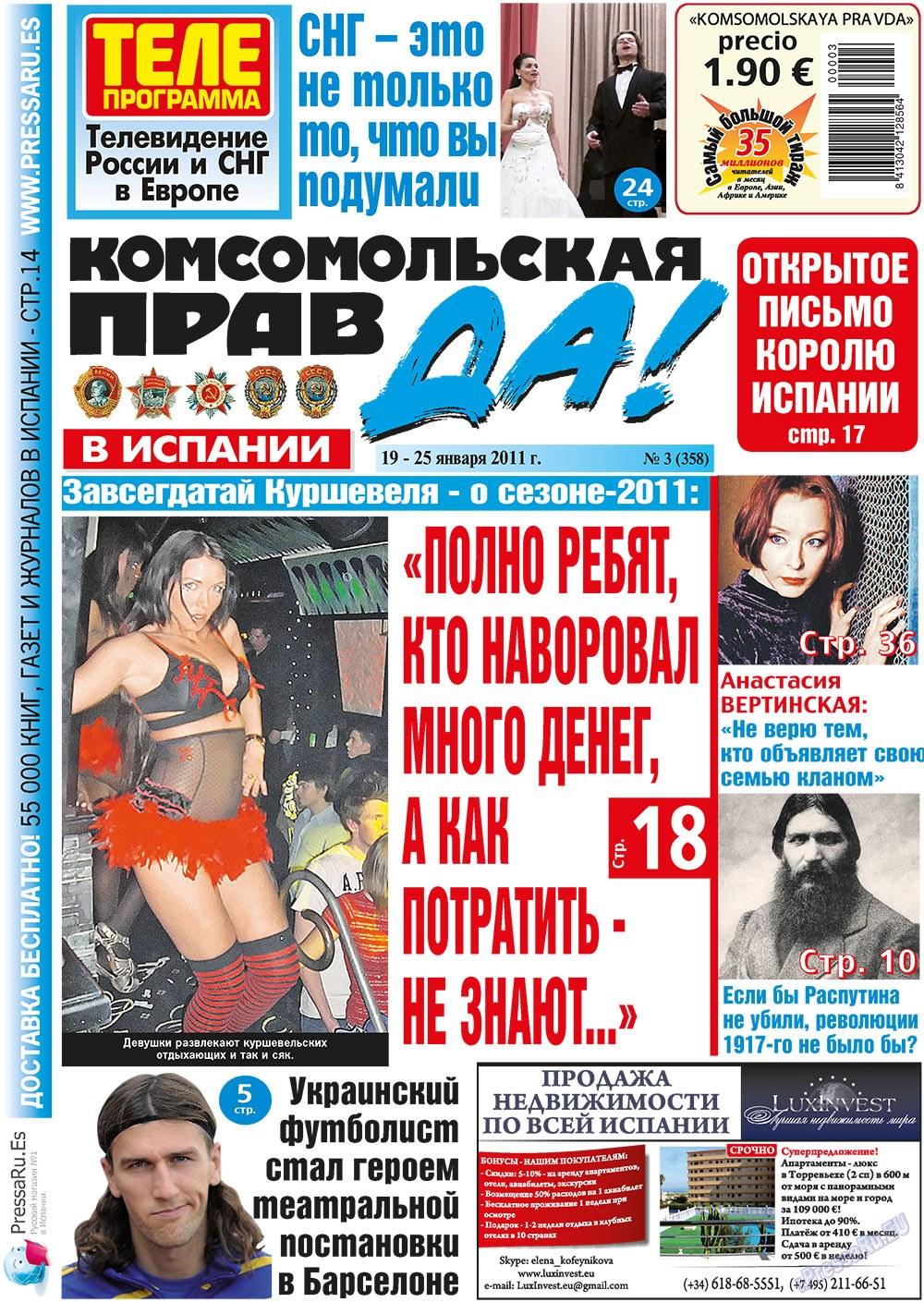 КП Испания (газета). 2011 год, номер 3, стр. 1