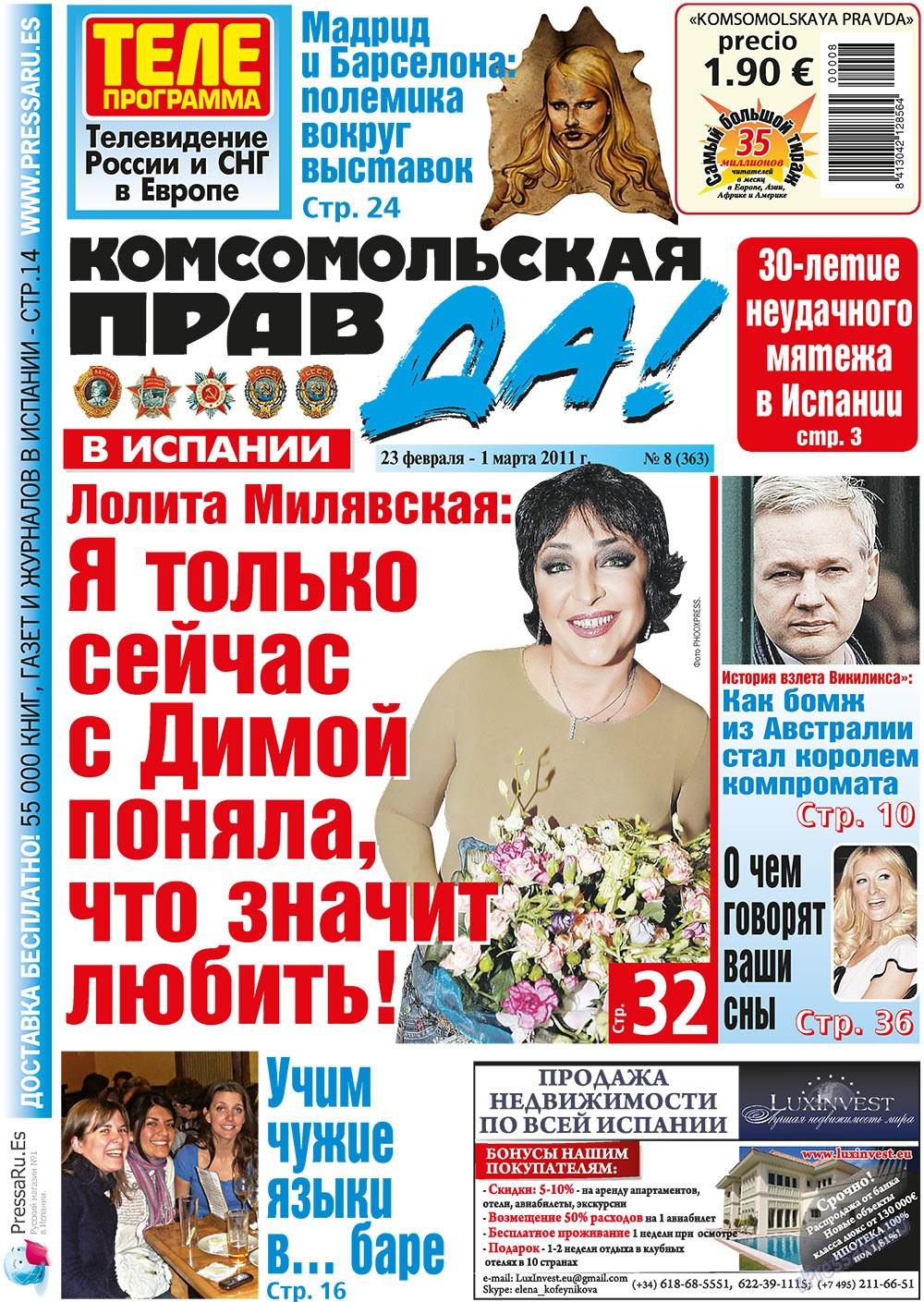 КП Испания (газета). 2011 год, номер 8, стр. 1