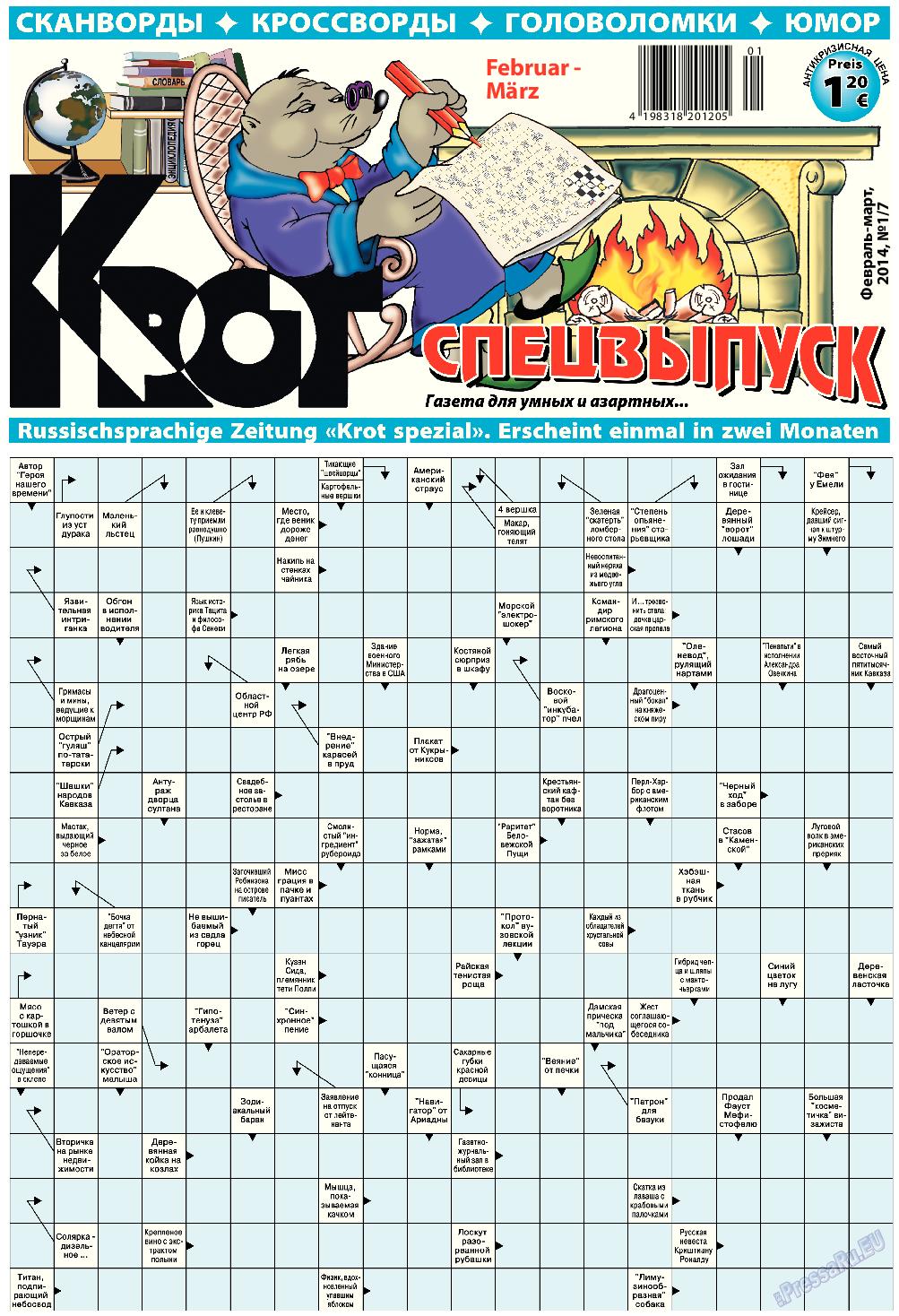 Крот в Германии (газета). 2014 год, номер 1, стр. 1