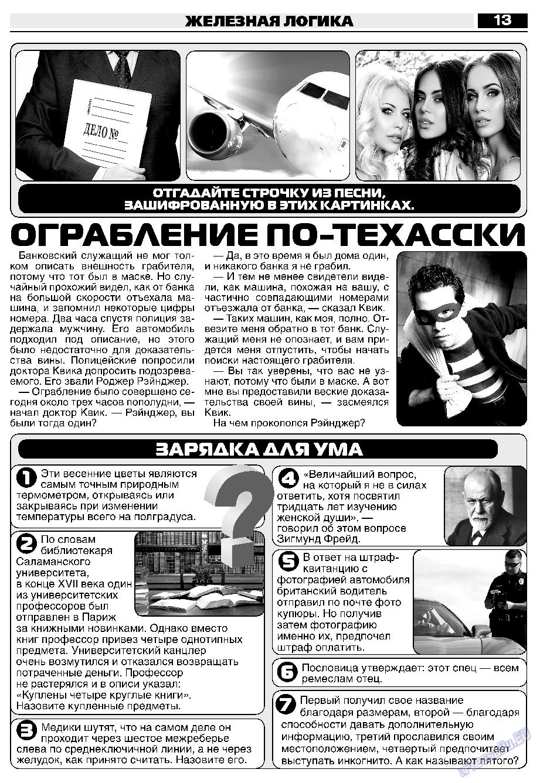 Крот в Германии (газета). 2020 год, номер 5, стр. 13