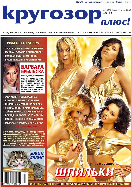 Кругозор плюс! (газета). 2008 год, номер 1, стр. 1