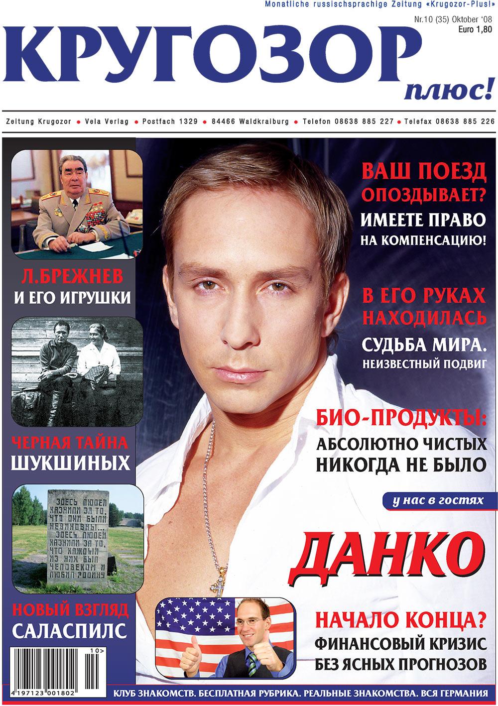 Кругозор плюс! (газета). 2008 год, номер 10, стр. 1