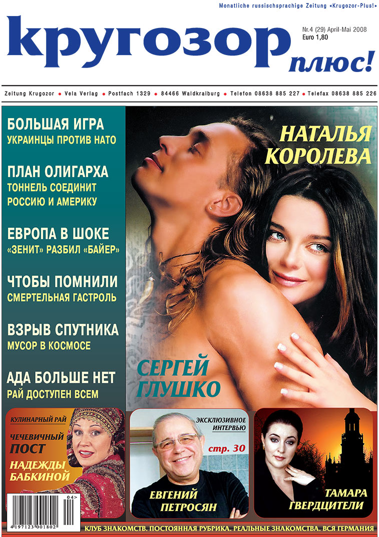 Кругозор плюс! (газета). 2008 год, номер 4, стр. 1