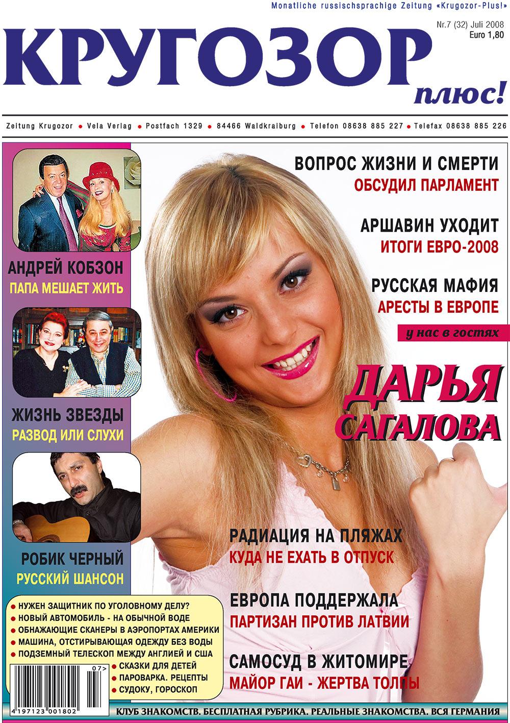 Кругозор плюс! (газета). 2008 год, номер 7, стр. 1