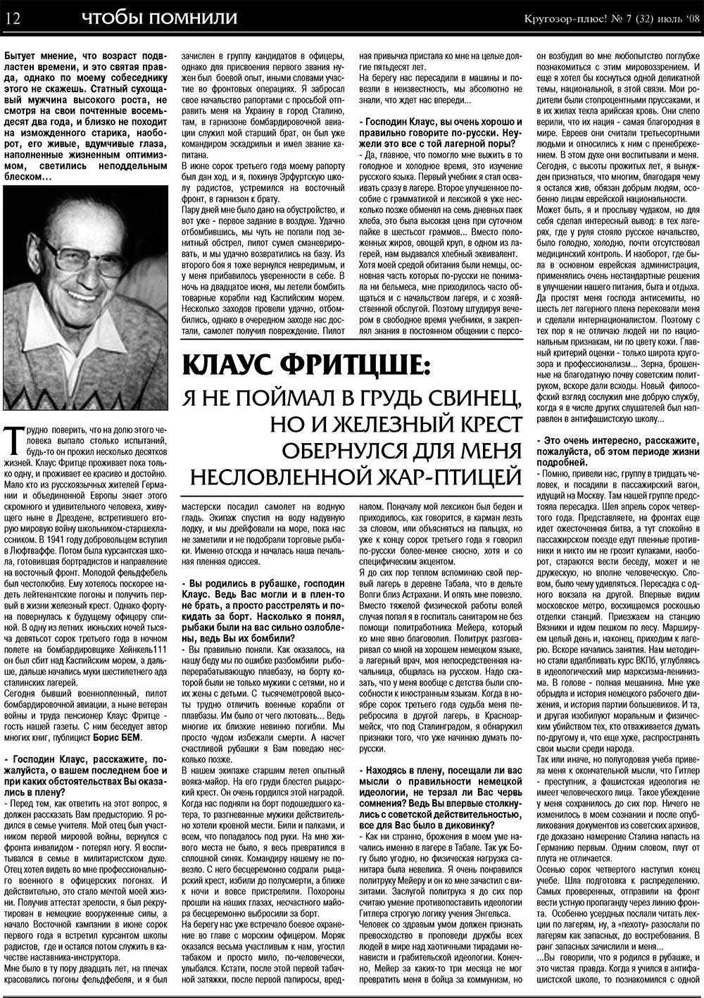 Кругозор плюс! (газета). 2008 год, номер 7, стр. 12