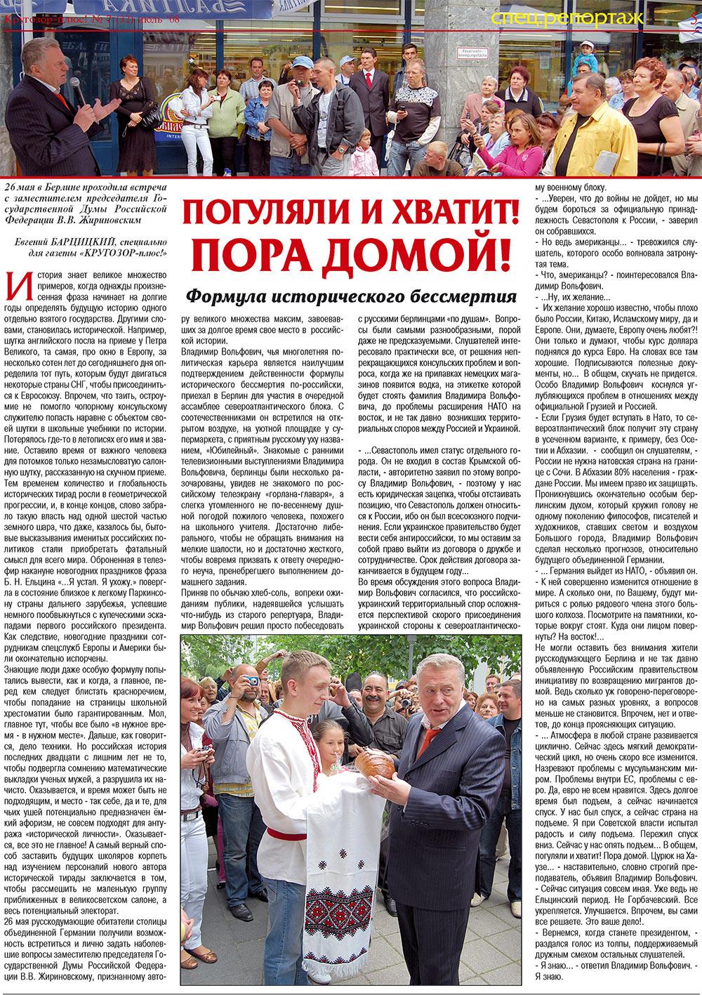 Кругозор плюс! (газета). 2008 год, номер 7, стр. 5