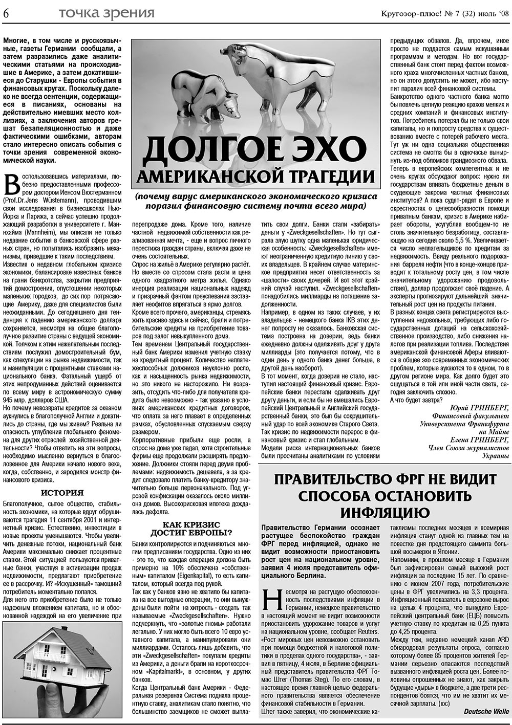 Кругозор плюс! (газета). 2008 год, номер 7, стр. 6