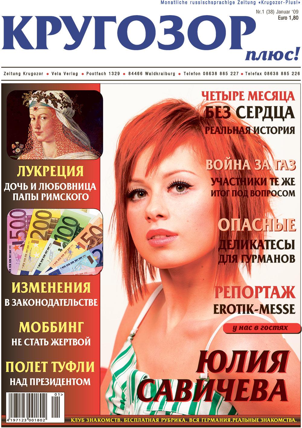 Кругозор плюс! (газета). 2009 год, номер 1, стр. 1