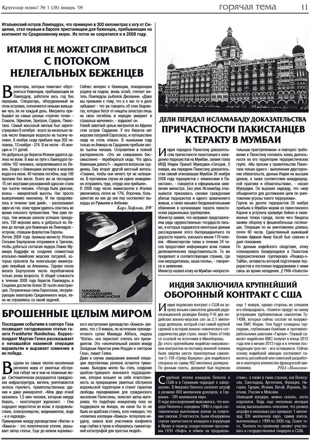 Кругозор плюс! (газета). 2009 год, номер 1, стр. 11