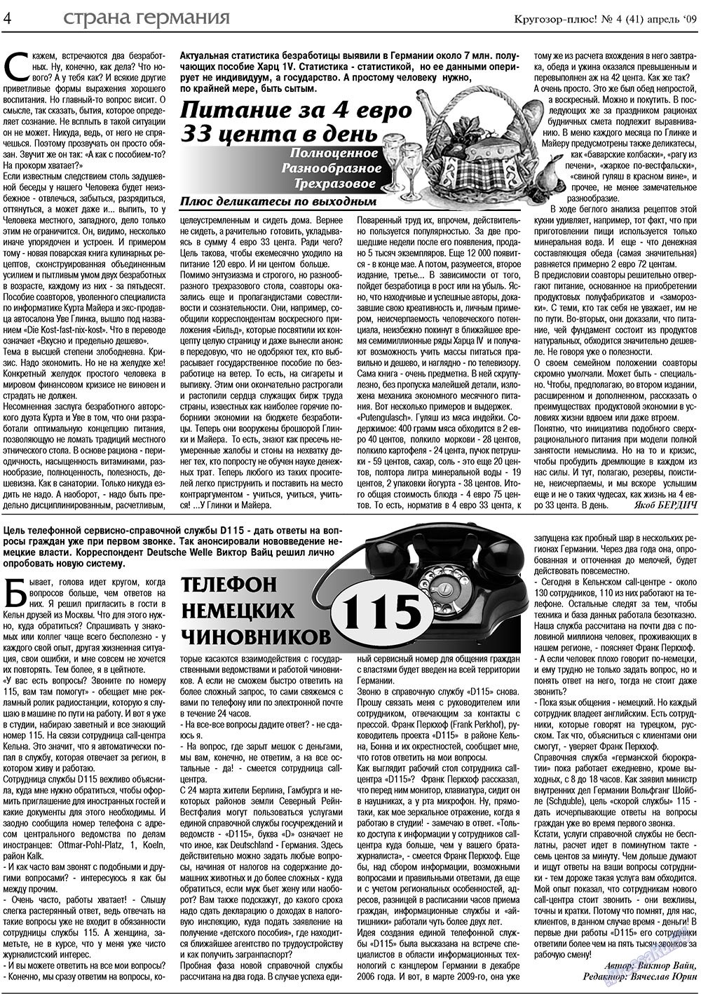 Кругозор плюс! (газета). 2009 год, номер 4, стр. 4