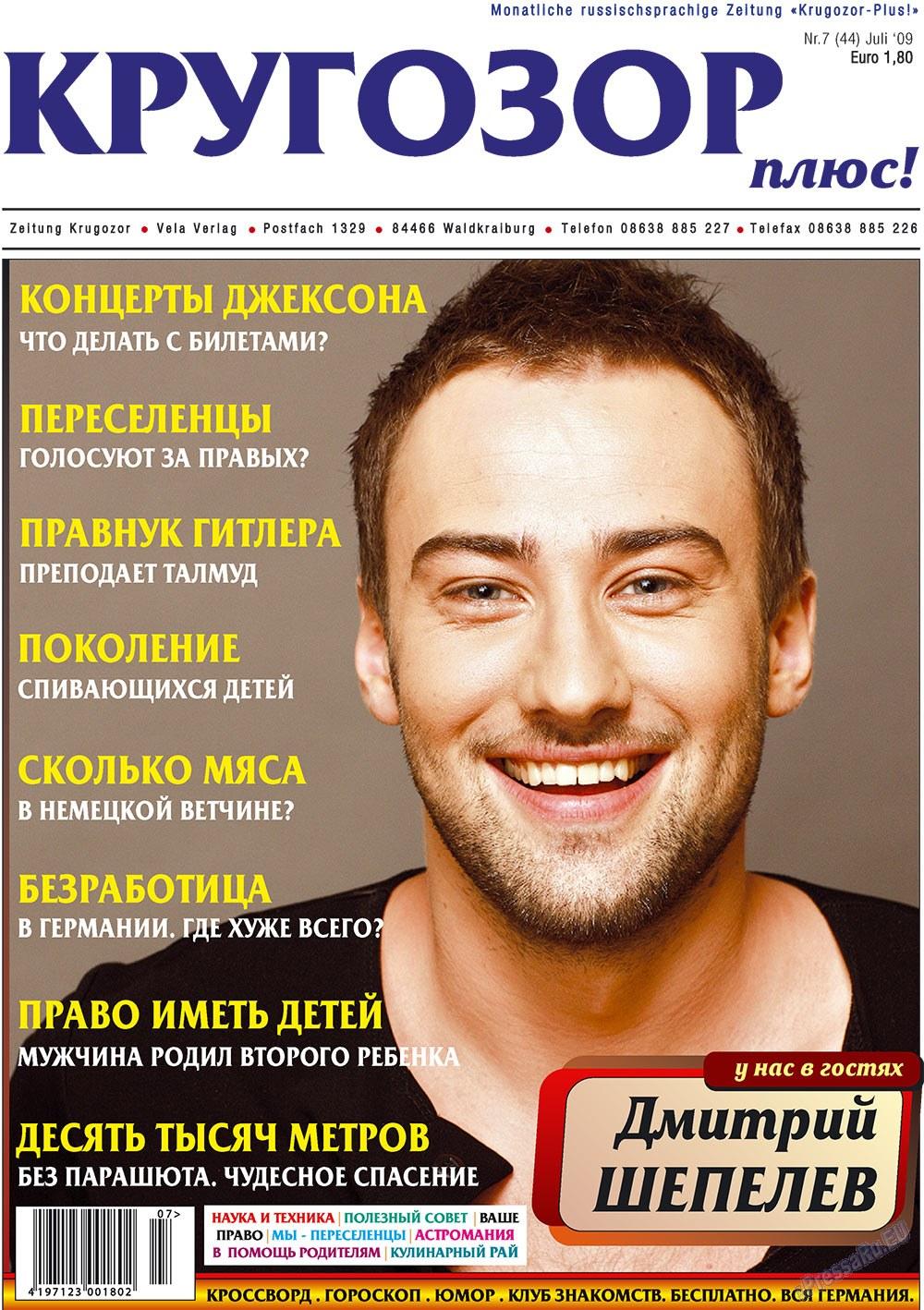 Кругозор плюс! (газета). 2009 год, номер 7, стр. 1