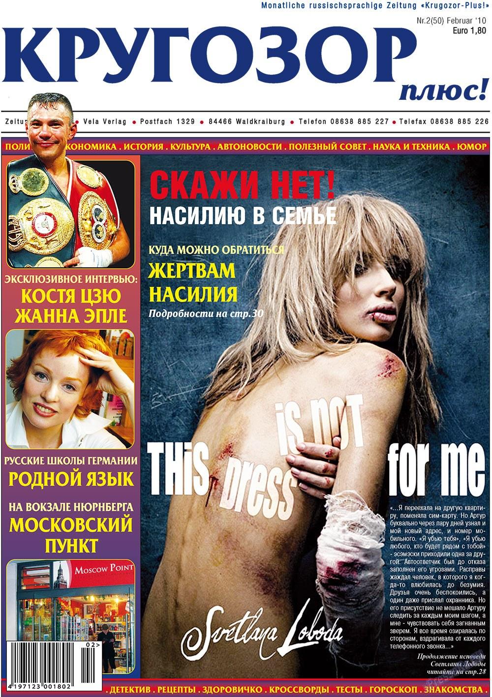 Кругозор плюс! (газета). 2010 год, номер 2, стр. 1