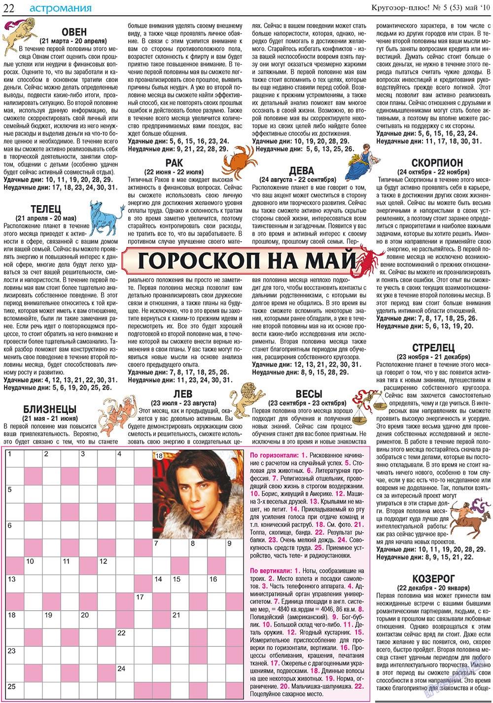 Кругозор плюс! (газета). 2010 год, номер 5, стр. 38