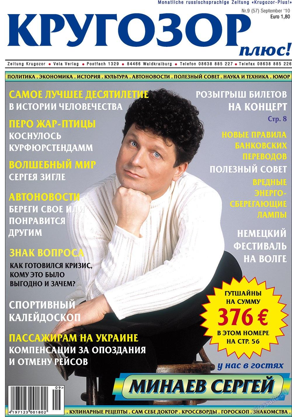 Кругозор плюс! (газета). 2010 год, номер 9, стр. 1