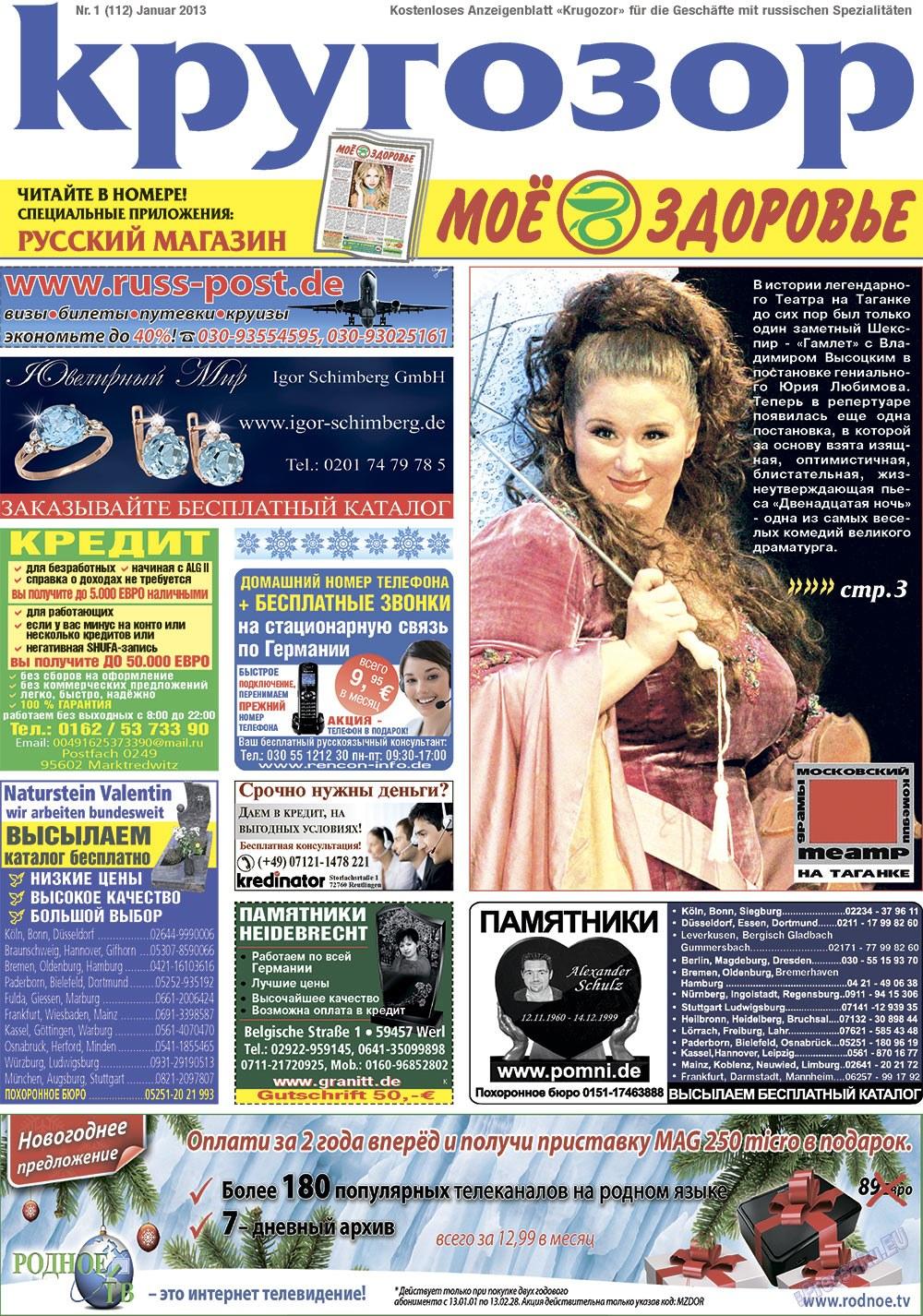 Кругозор (газета). 2013 год, номер 1, стр. 1